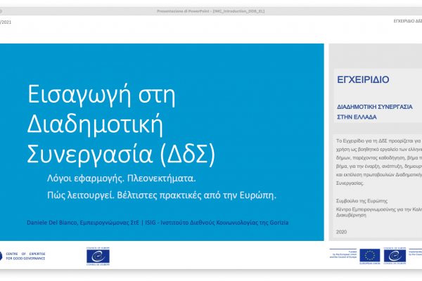 Webinar on Inter-Municipal Cooperation in Greece