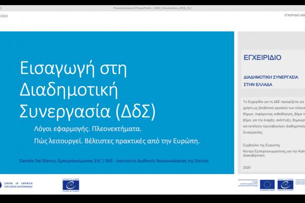 Webinar riguardo alla Cooperazione Inter-municipale in Grecia